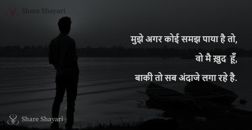Mujhe agar koi samajh paaya hai toh-Share-Shayari