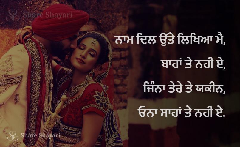Naam dil utte likheya main-Share-Shayari