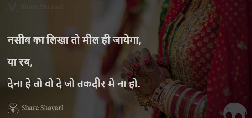 Naseeb Ka Likha To Mil Hi Jayega-Share Shayari