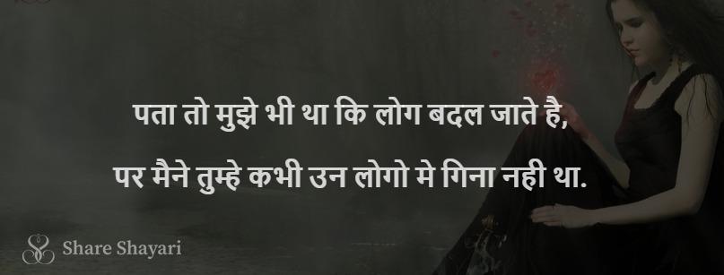 Pata To Mujhe Bhi Tha Ki-Share Shayari