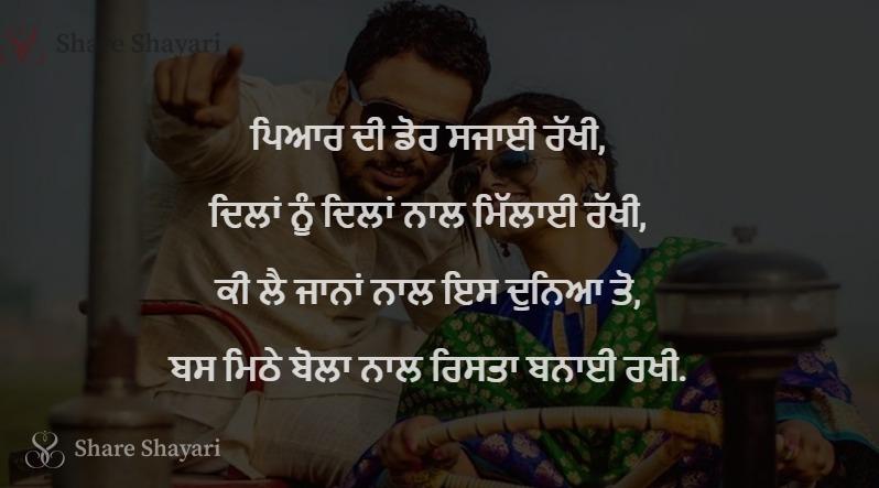 Pyaar di dor sajaai rakhi-Share -Shayari