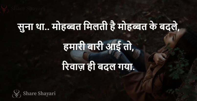 Suna tha mohabbat milti hai-Share Shayari