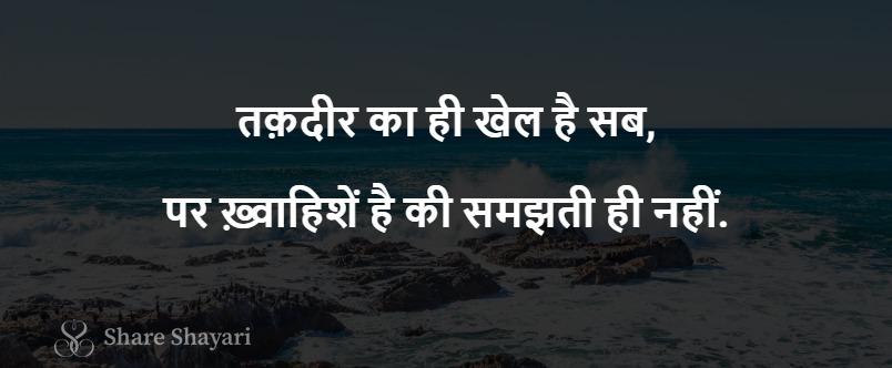 Takdir ka hi khel hai sab-Share Shayari