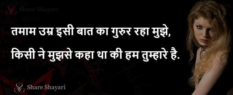 Tamaam umra isi baat ka guroor-Share Shayari