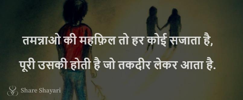 Tamannaon ki mehfil to har koi-Share Shayari