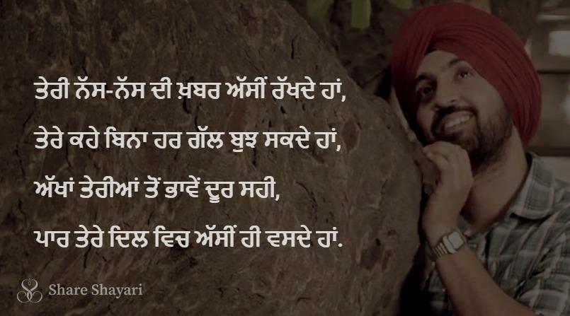 Teri nass nass di khabar asin rakhde-Share Shayari