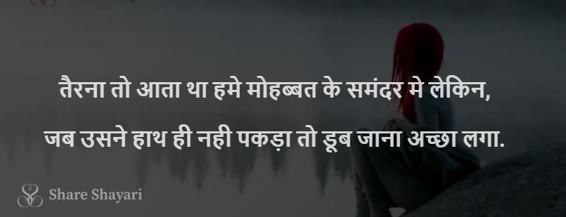 Terna To Aata Tha Hume Mohabat Ke-Share Shayari
