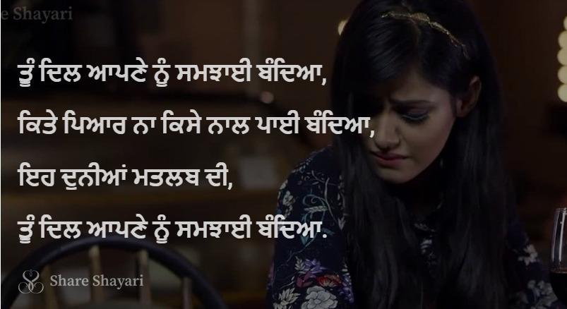 Tu dil apne nu samjhai bandeya-Share-Shayari