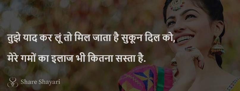 Tujhe Yaad Kar Lu To Mil Jata Hai-Share Shayari