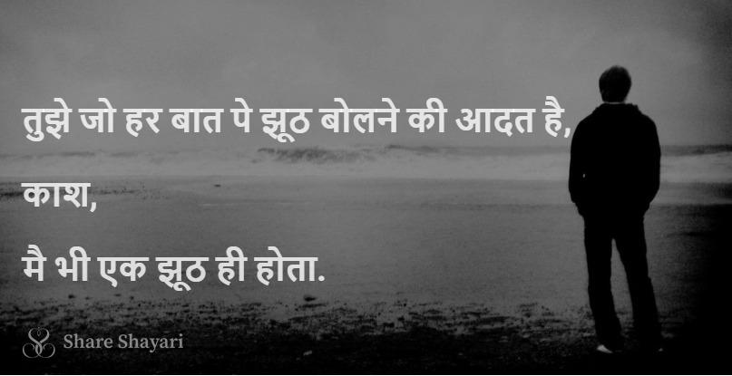 Tujhe jo har baat pe jhuth bolne-Share Shayari