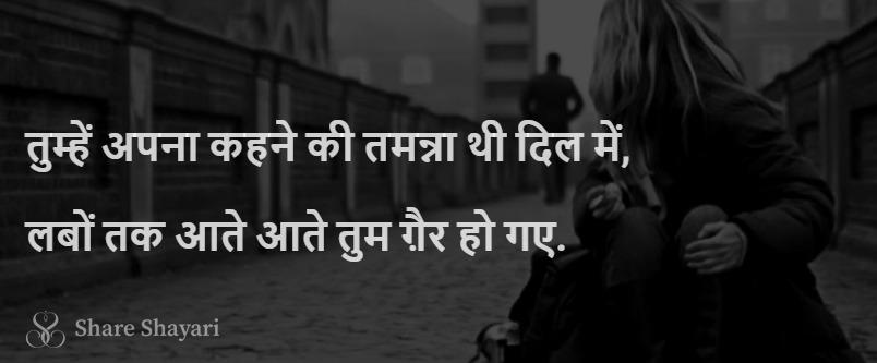 Tumhe apna kahne ki tamanna thi-Share Shayari