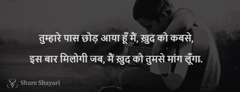 Tumhre Paas Chhod Aaya Hu Mai-Share Shayari