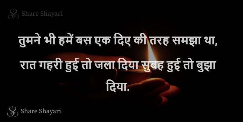 Tumne bhi humein bas ek diye ki tarah-Share Shayari
