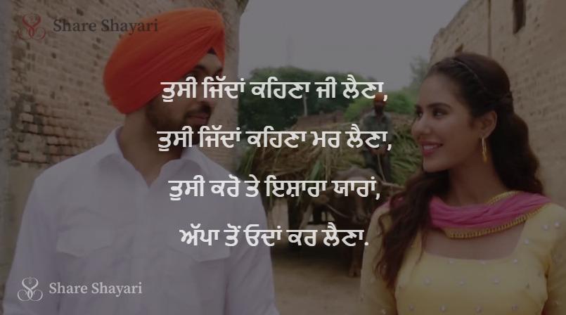 Tussi jiddan kehna jee lena-Share Shayari