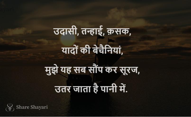 Udaasi tanhaai kasak yaadon k-Share-Shayari