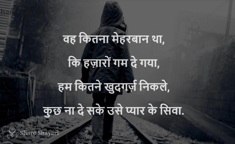 Vah kitna meharbaan tha-Share Shayari