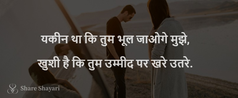 Yakin tha ki tum bhool jaoge mujhe-Share Shayari