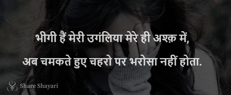 bhigi-hai-meri-ungliya-mere-hi-ashq-mai-Share-Shayari