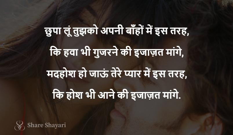 Chhupa lu tujhko apni baahon mein-Share Shayari