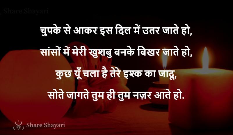 Chupke se aakar iss dil mein-Share Shayari
