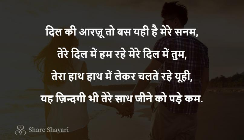 Dil ki aarzoo toh bas yahi hai-Share Shayari
