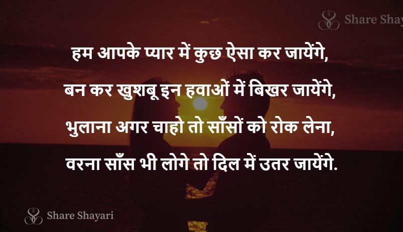 Hum apke pyaar mein kuch esa kar jayenge-Share Shayari