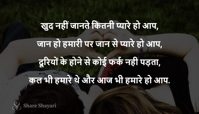 Khud nahi jante kitne pyare ho aap-Share Shayari