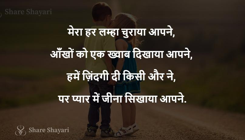 Mera har lamha churaya apne-Share Shayari