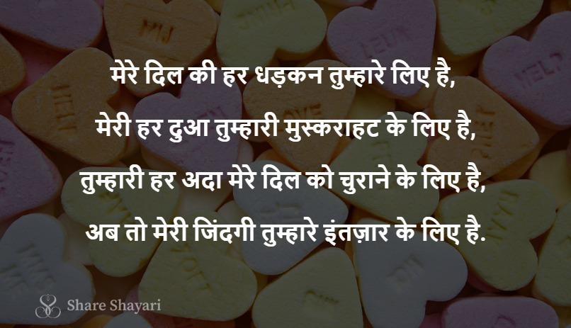 Mere dil ki har dhadkan tumhare liye hai-Share Shayari