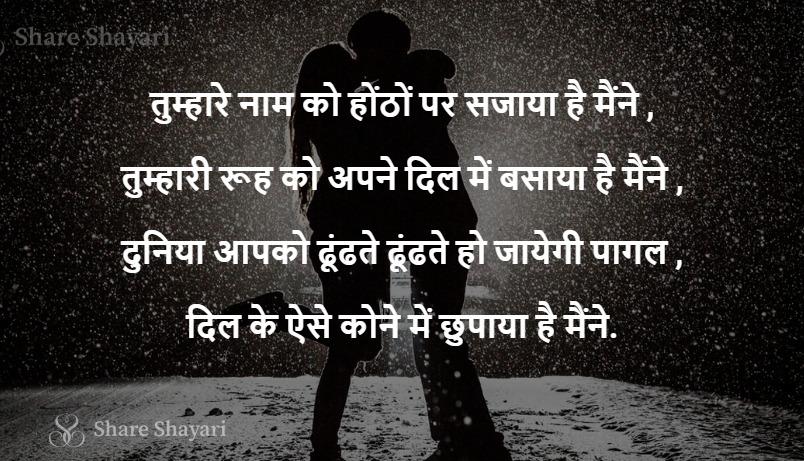 Tumhare naam ko honthon par sajaya-Share Shayari