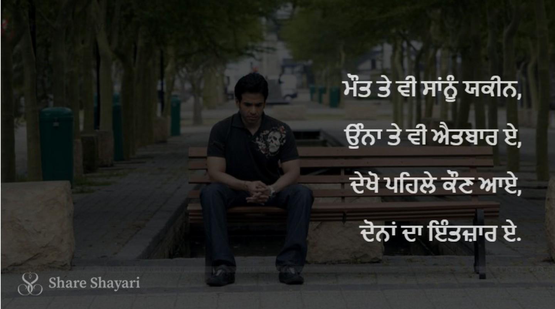 Maut te vi sannu yakeen-Share Shayari