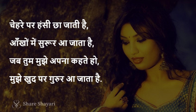 Chehre par hansi chha jati hai-Share Shayari