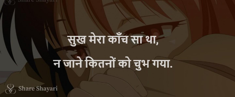Sukh mera kaanch sa tha-Share Shayari
