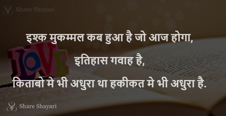 Ishq mukammal kab hua hai jo aaj hoga-Share Shayari