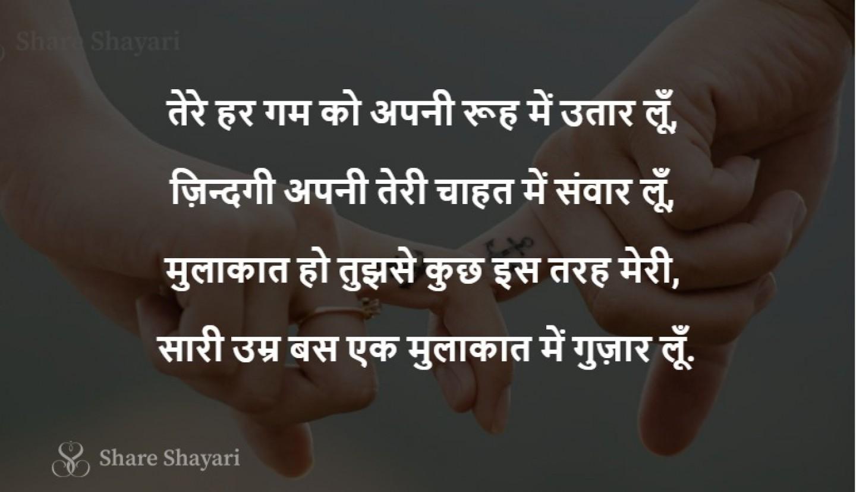 Tere har gam ko apni rooh mein utar lun-Share Shayari
