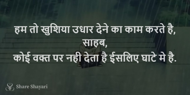 Hum to khushiyan udhar dene ka-Share-Shayari