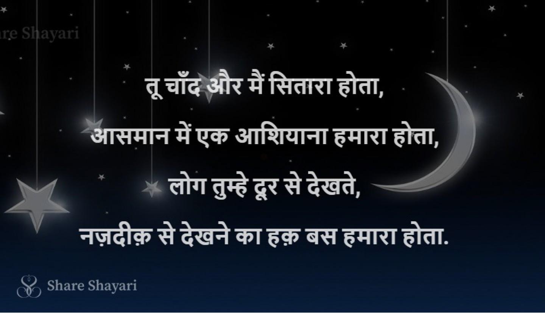 Tu chaand aur main sitara hota-Share Shayari