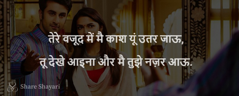 Tere Wajood Mai Kash Yu Utar Jau-Share Shayari