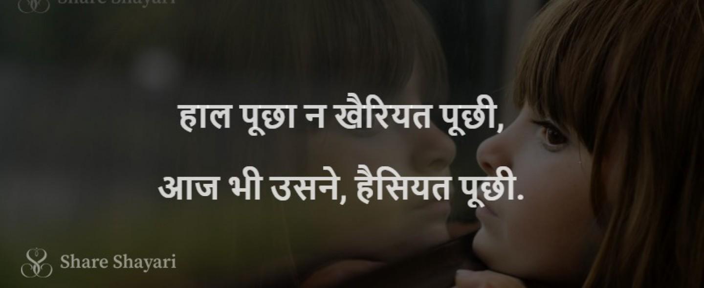 Haal pucha na khairiyat puchi-Share Shayari