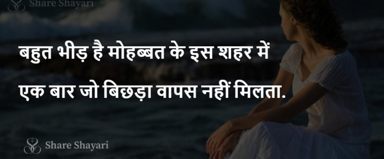 Bahut bhid hai mohabbat ke is shehar-Share Shayari