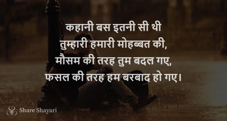 Kahaani bas itni si thi-Share-Shayari
