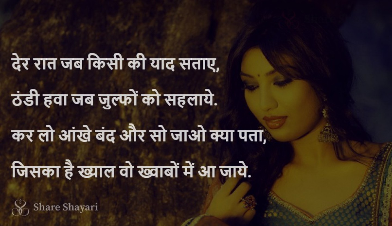 Der raat jab kisi ki yaad sataye-Share Shayari
