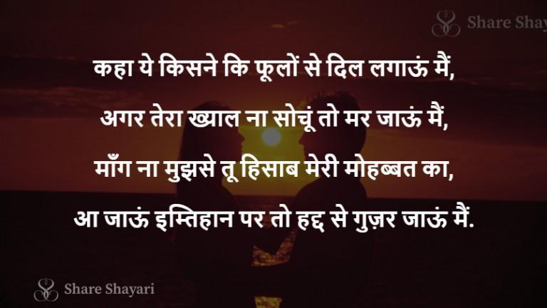 Kaha yeh kisne ki phoolo se dil lagaun-Share Shayari