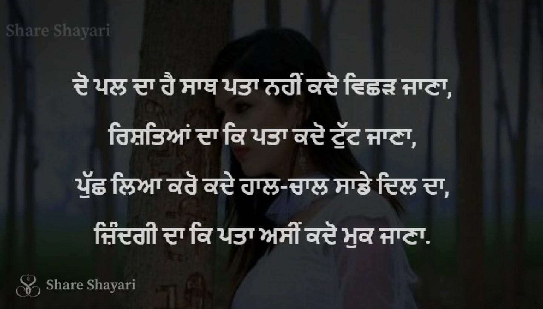 Do pal da hai saath pata nahi-Share-Shayari