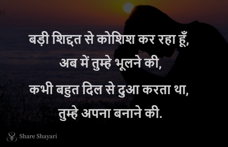 Badi Shiddat Se Koshish Kar Raha-Share Shayari