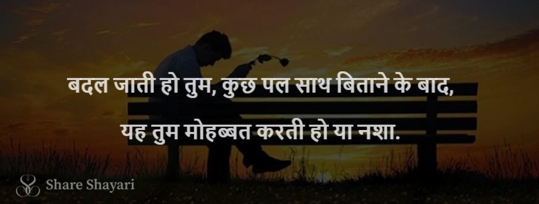 Badal Jati Ho Tum Kuch Pal Sath-Share Shayari