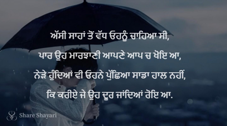 Assi sahaan to vadh ohnu-Share Shayari
