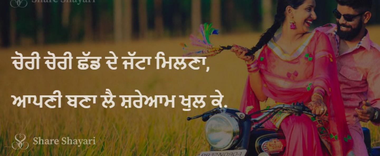 Chori chori chadd de jatta milna-Share Shayari