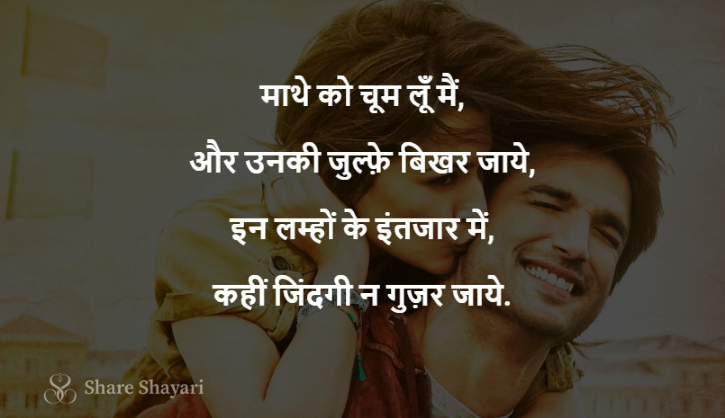 Mathe ko choom lun main-Share Shayari