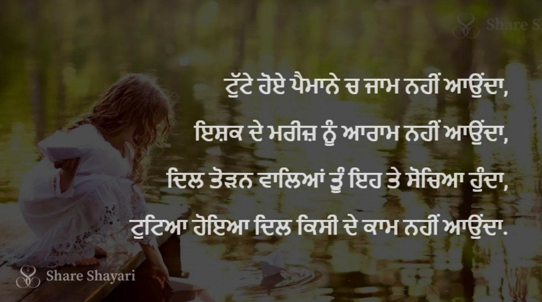 Tutte hoye paimane ch jaam nahi aunda-Share Shayari